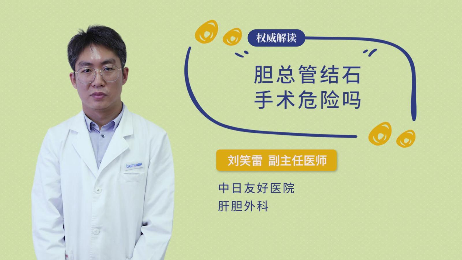 胆总管结石手术危险吗