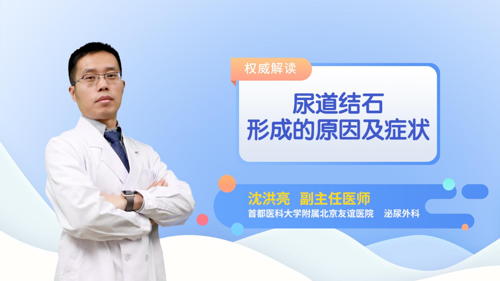 尿道结石形成的原因及症状