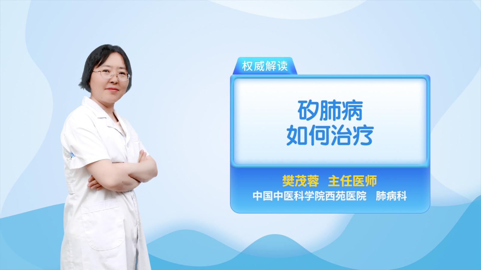 矽肺病如何治疗
