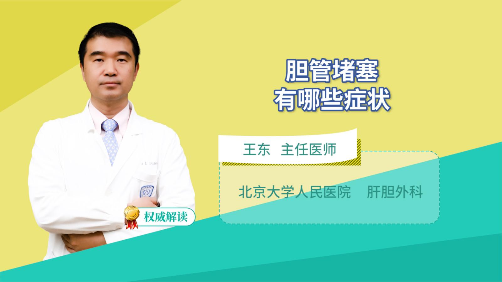 胆管堵塞有哪些症状