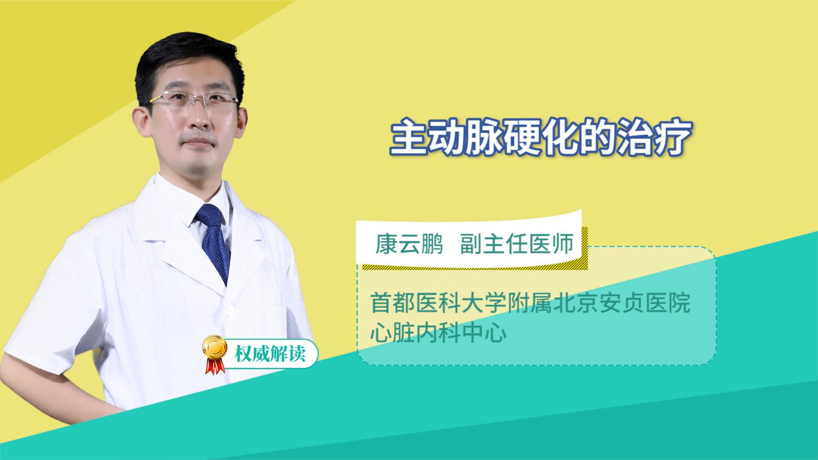 主动脉硬化的治疗