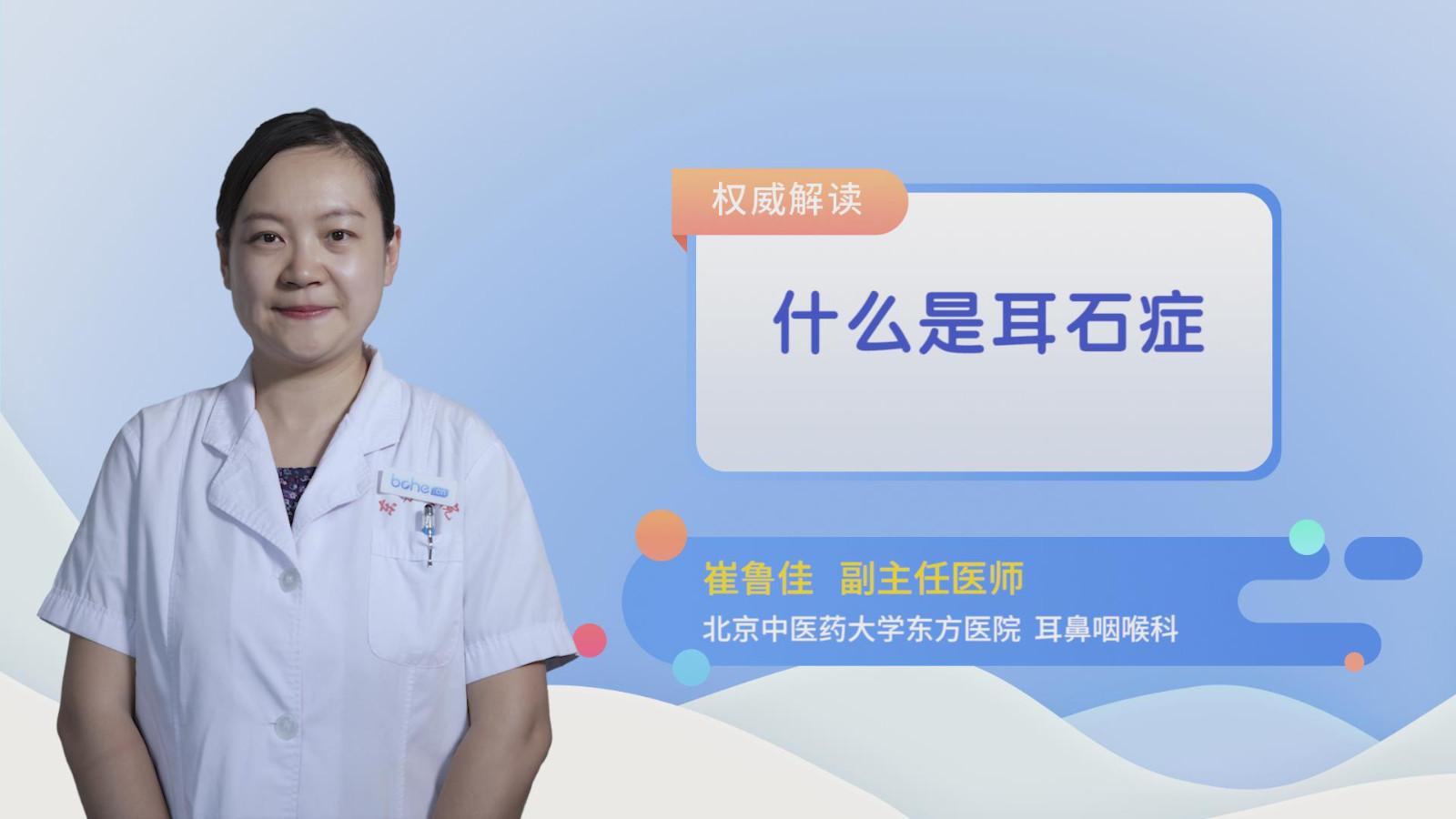 什么是耳石症