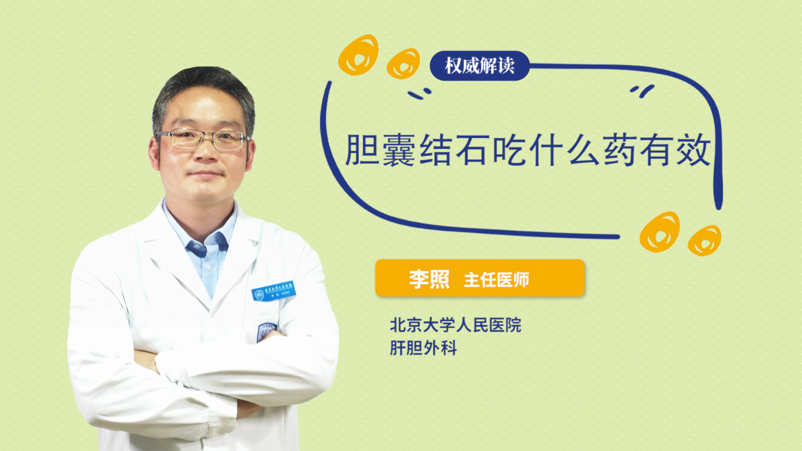 胆囊结石吃什么药有效