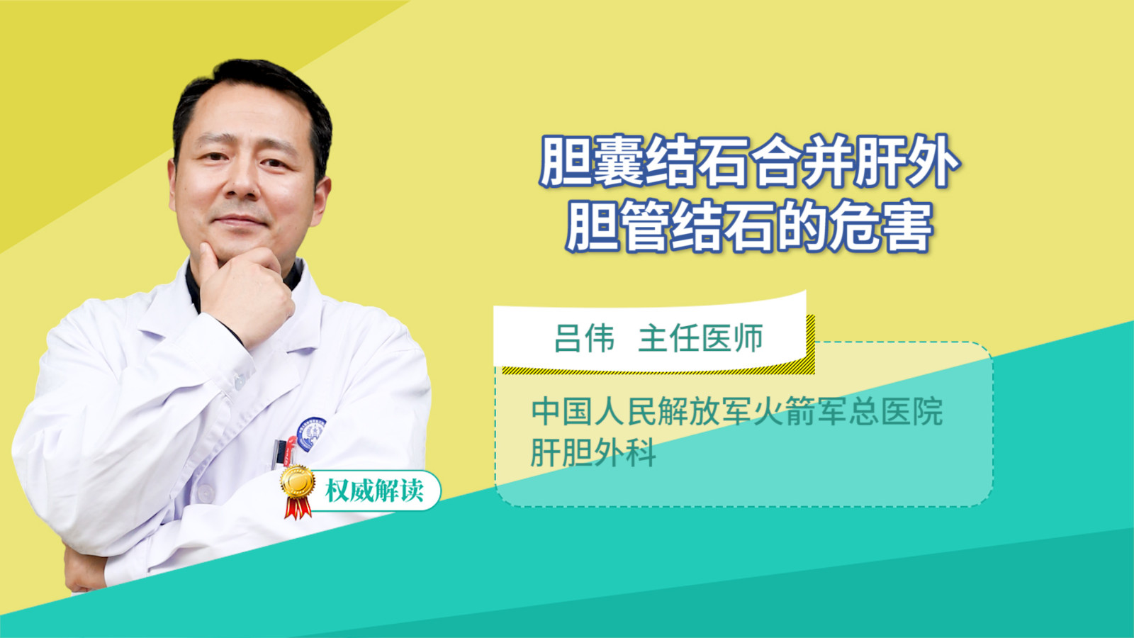 胆囊结石合并肝外胆管结石的危害
