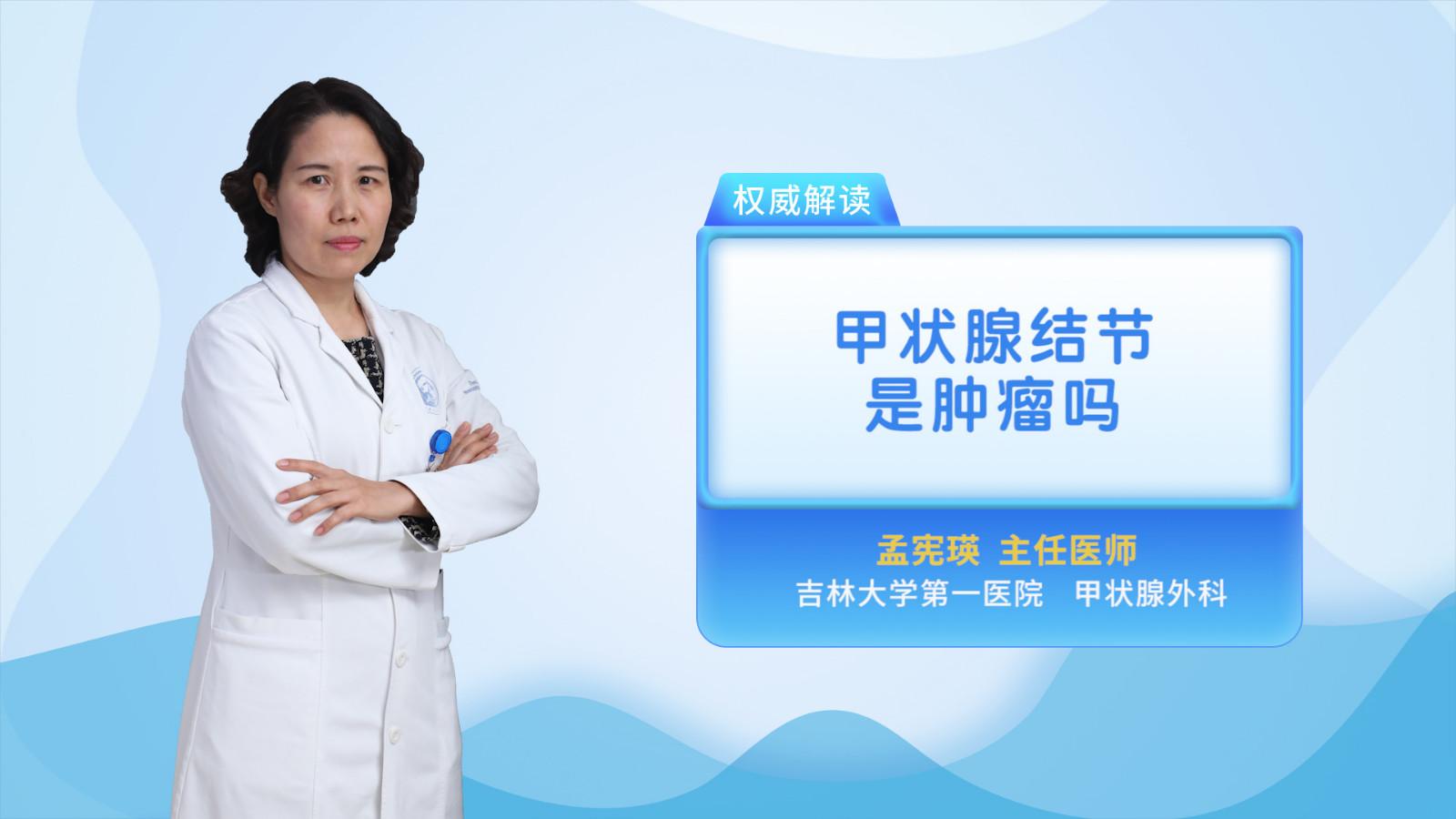 甲状腺结节是肿瘤吗