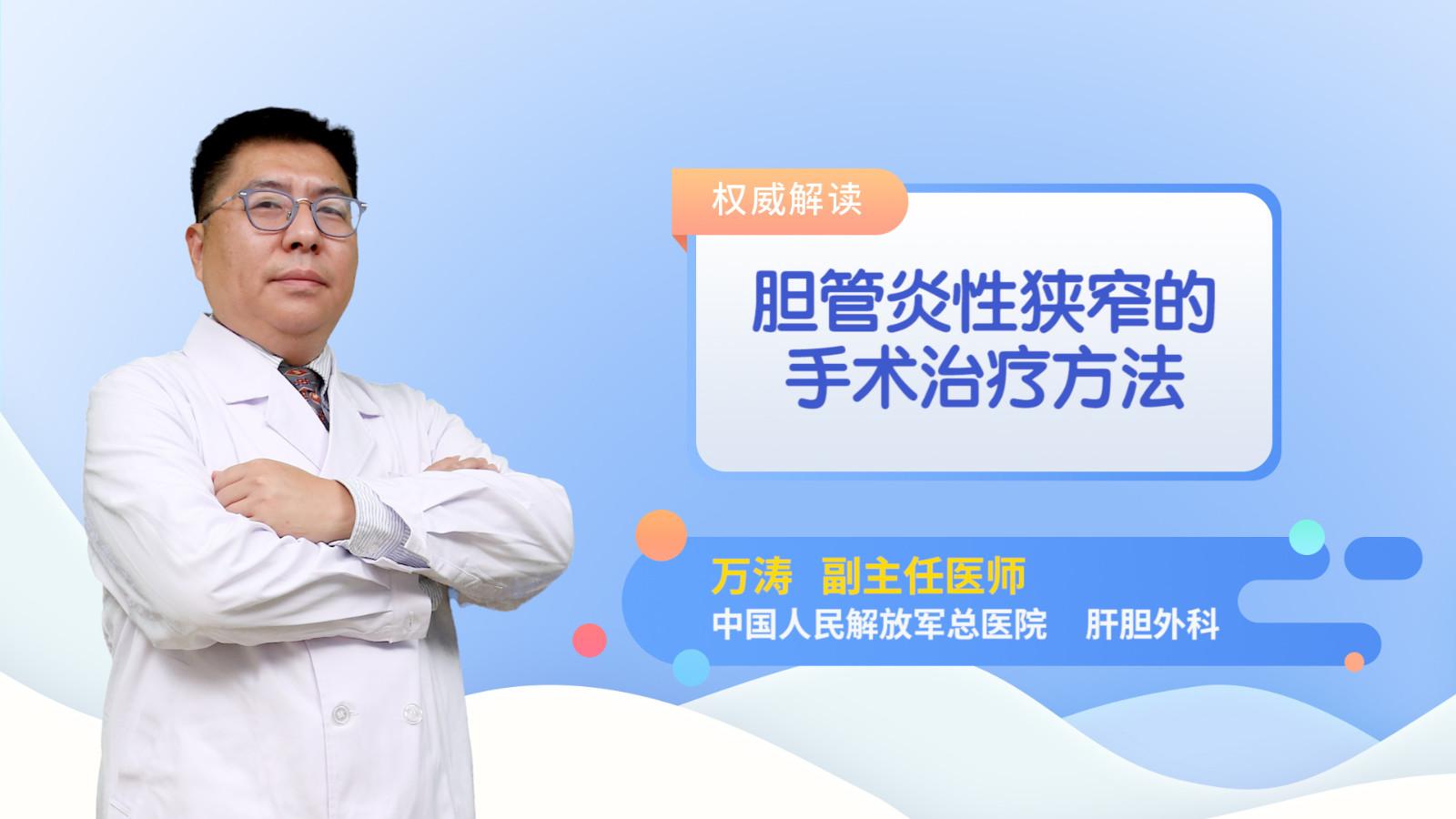 胆管炎性狭窄的手术治疗方法