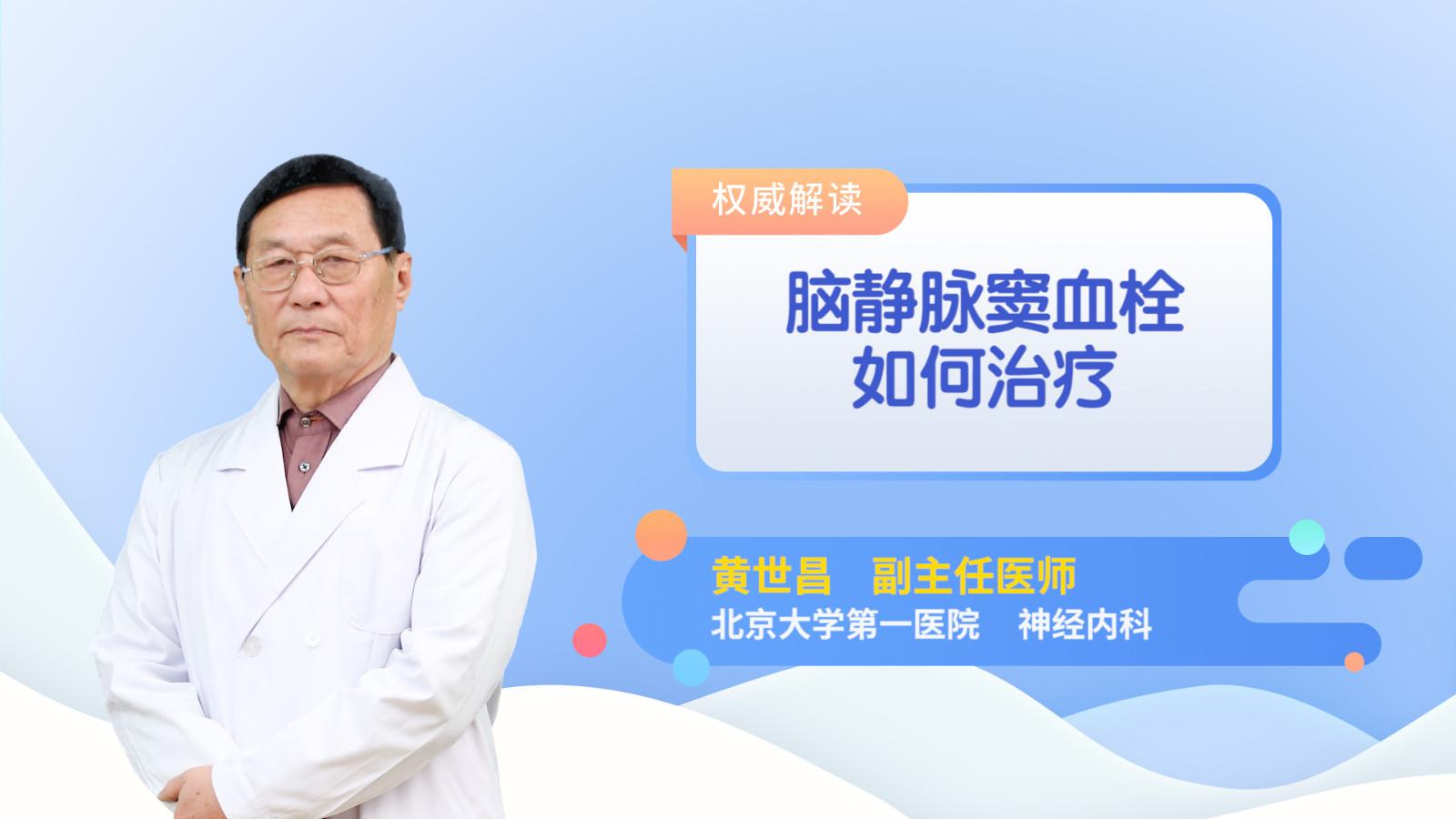 脑静脉窦血栓如何治疗