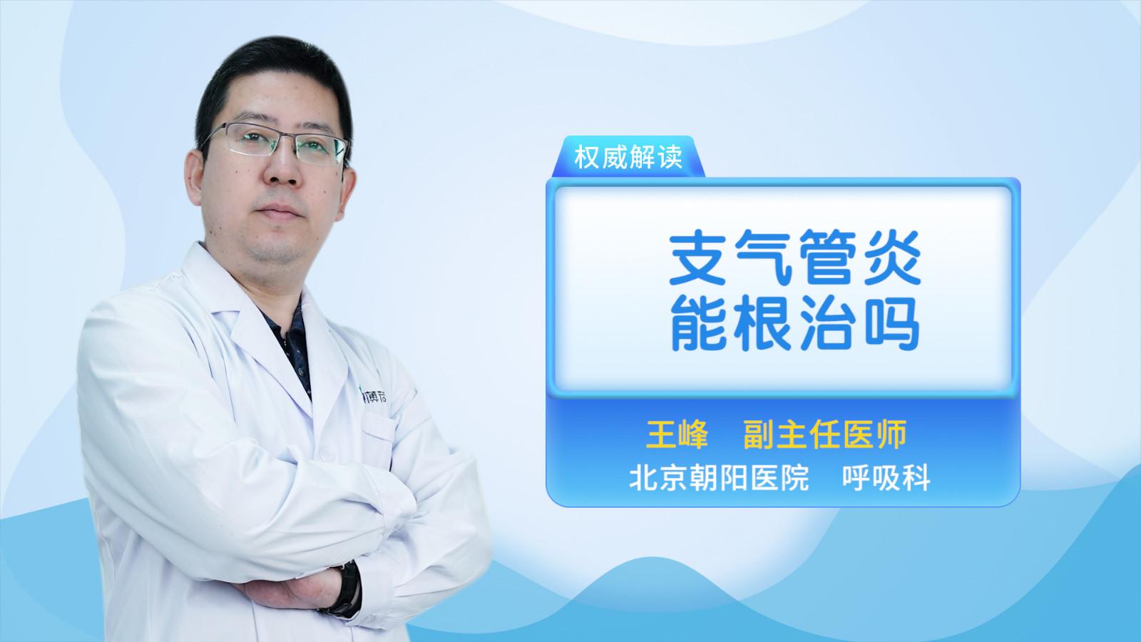 支气管炎能根治吗