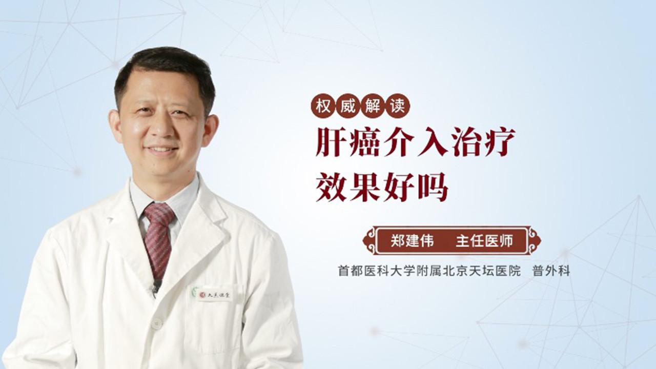 肝癌介入治疗效果好吗
