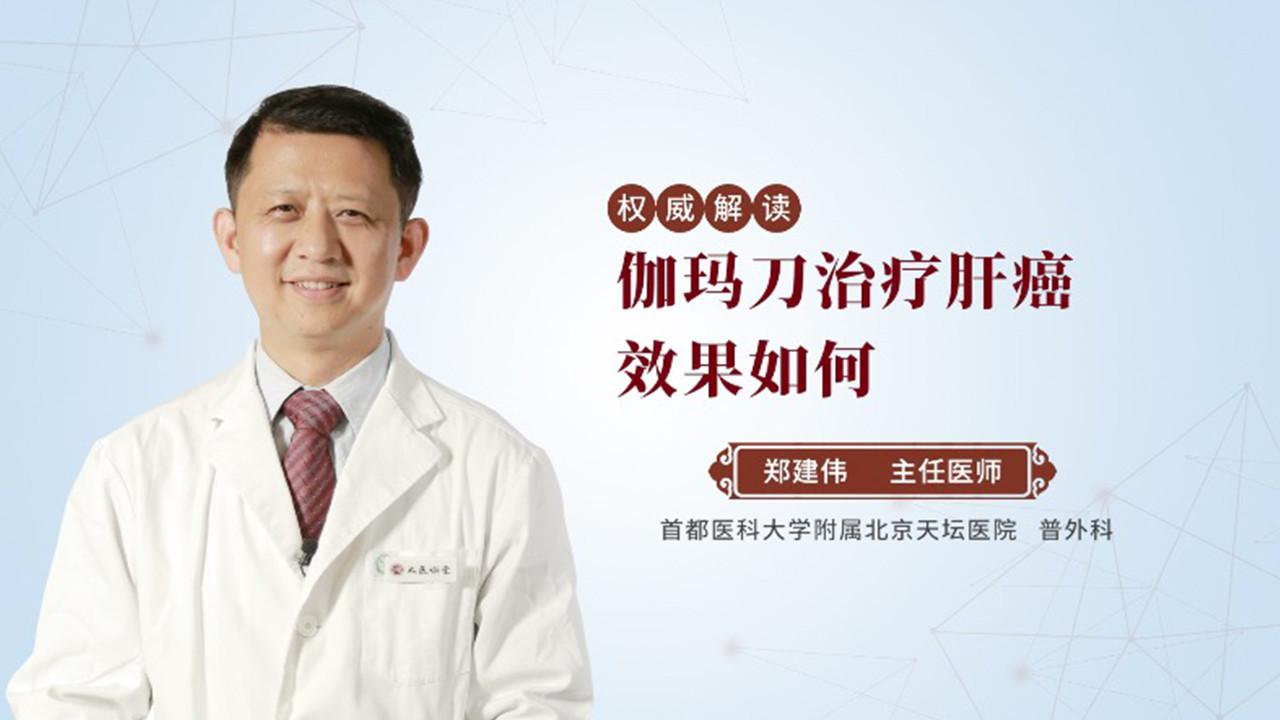 伽瑪刀治療肝癌效果如何