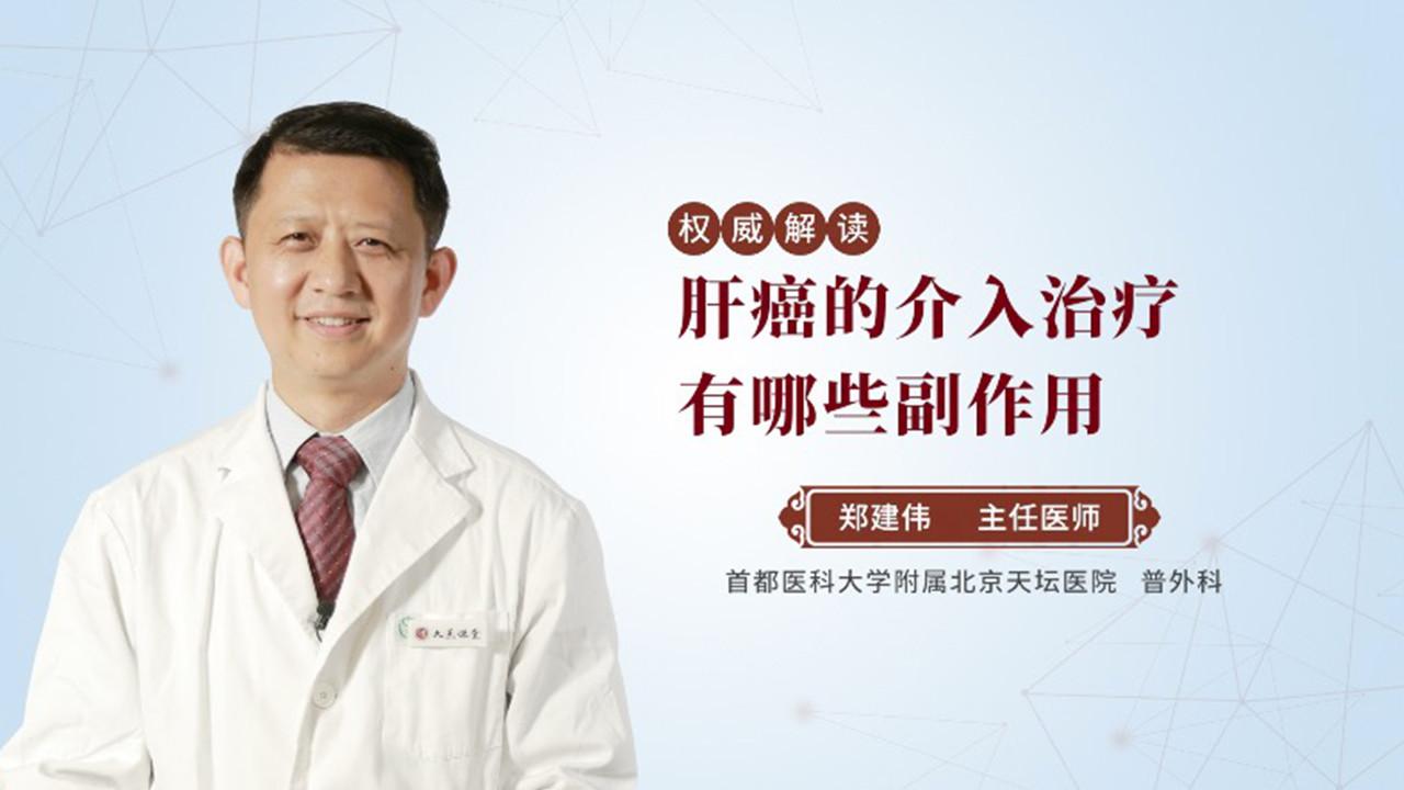 肝癌的介入治疗有哪些副作用