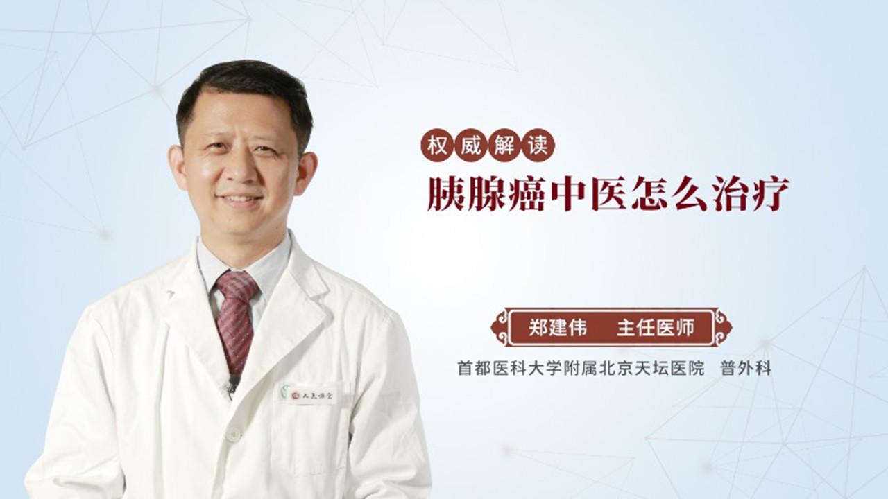 胰腺癌中医怎么治疗