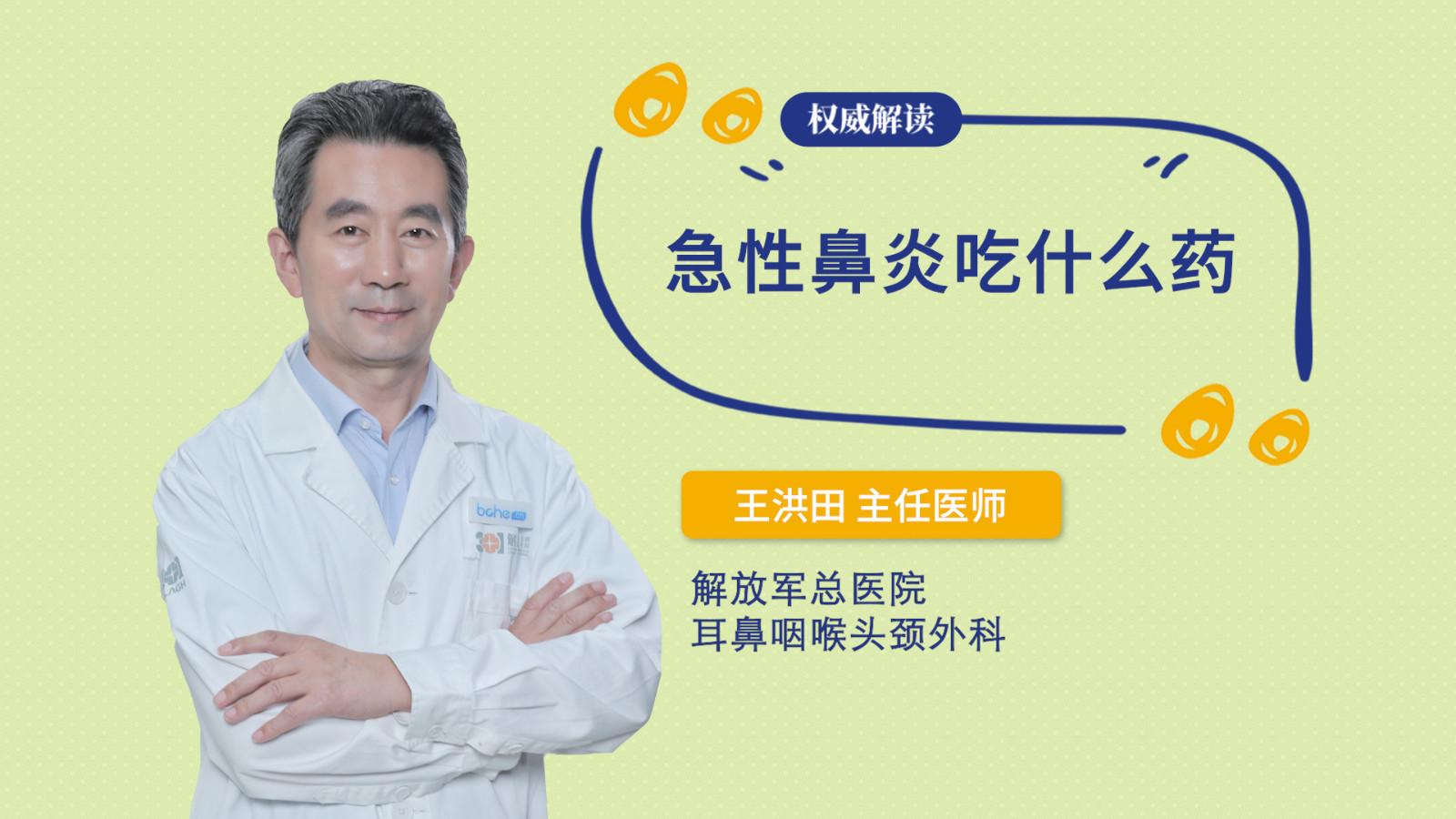 急性鼻炎吃什么药