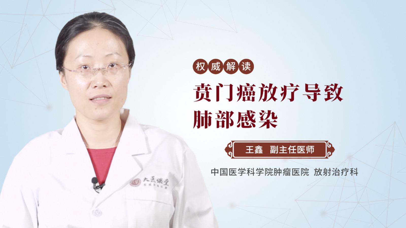 贲门癌放疗导致肺部感染