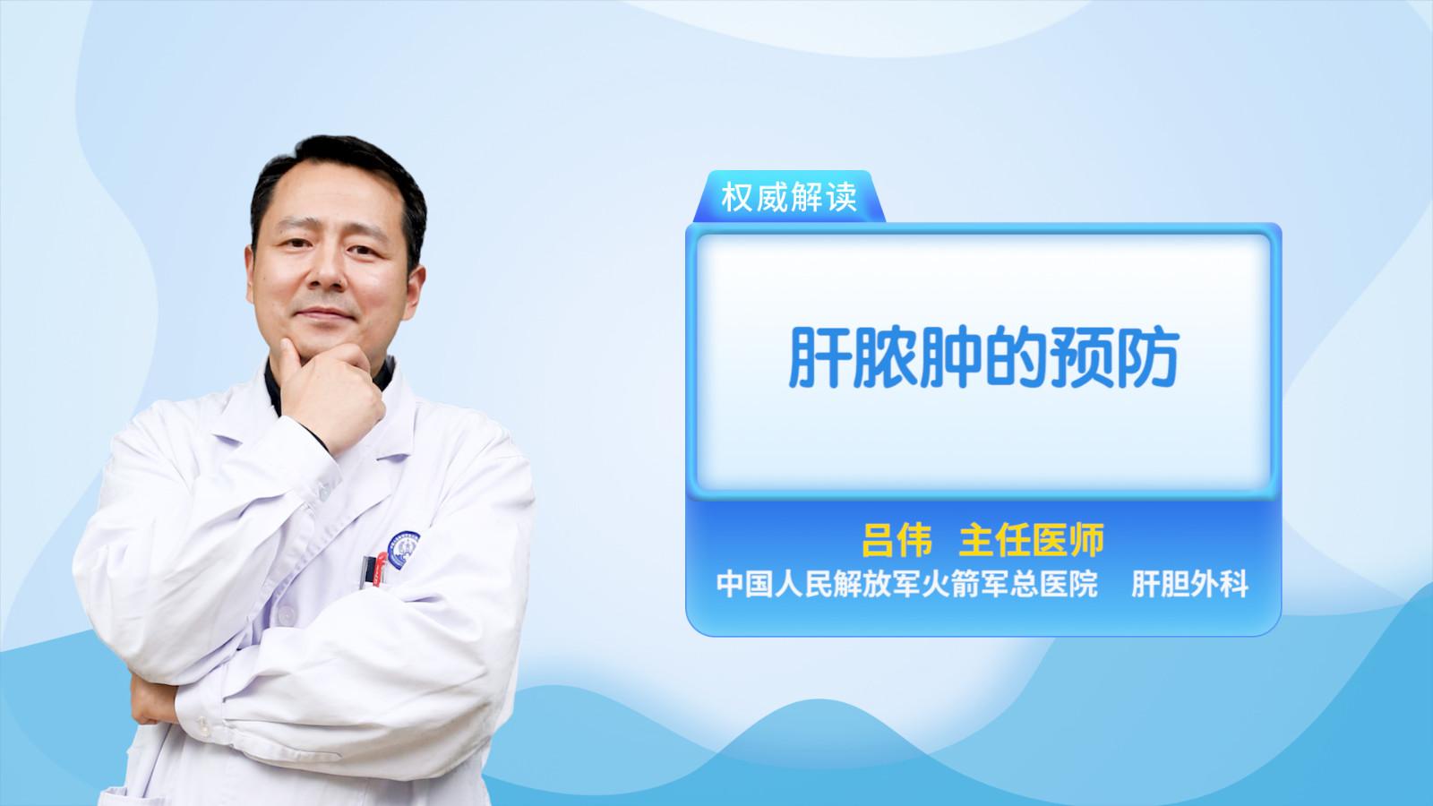 肝脓肿的预防