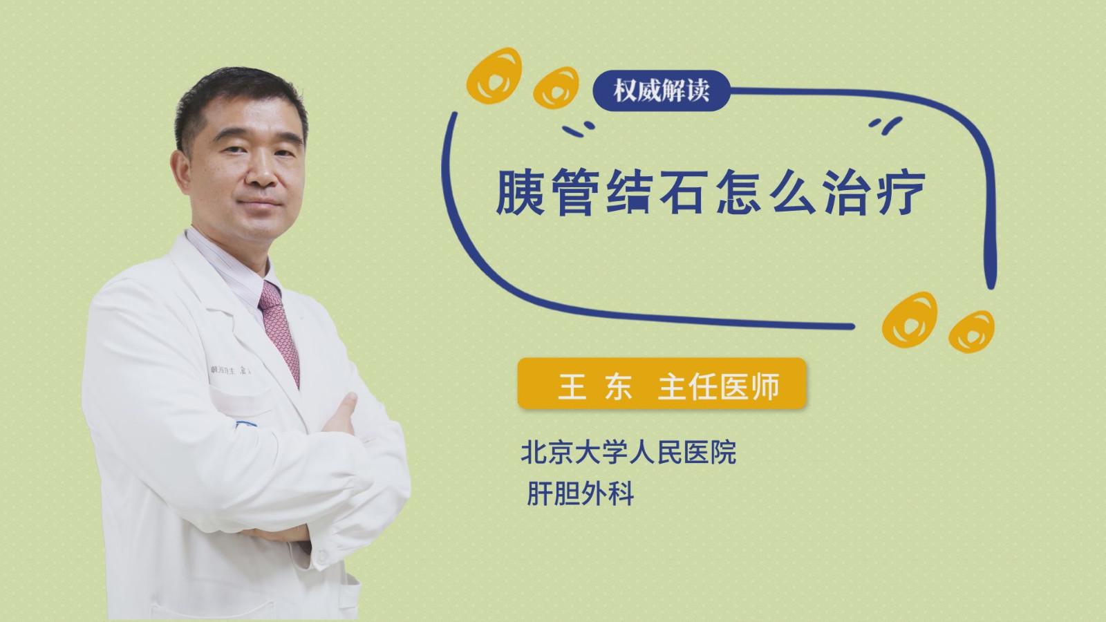 胰管结石怎么治疗