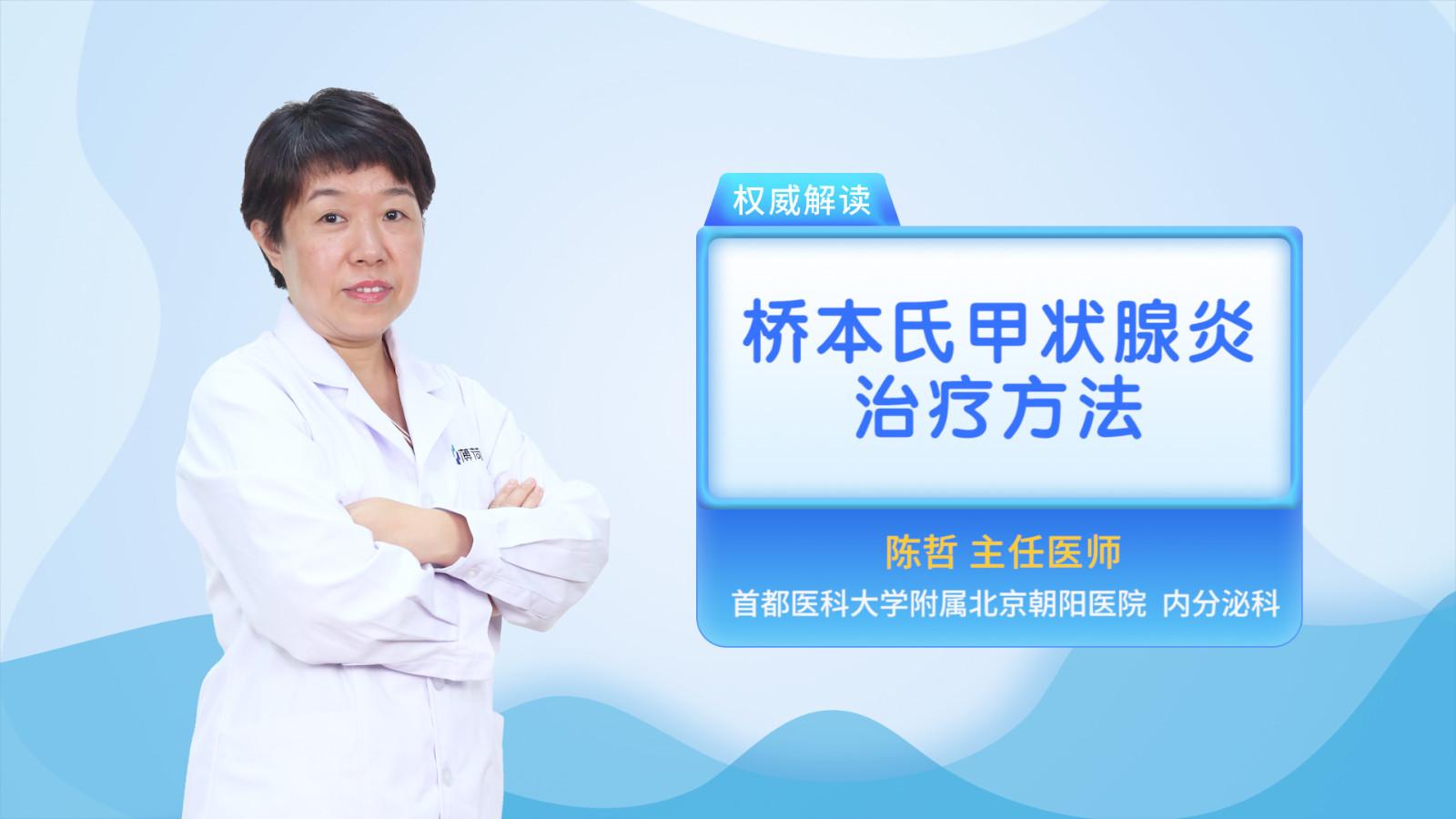 桥本氏甲状腺炎治疗方法