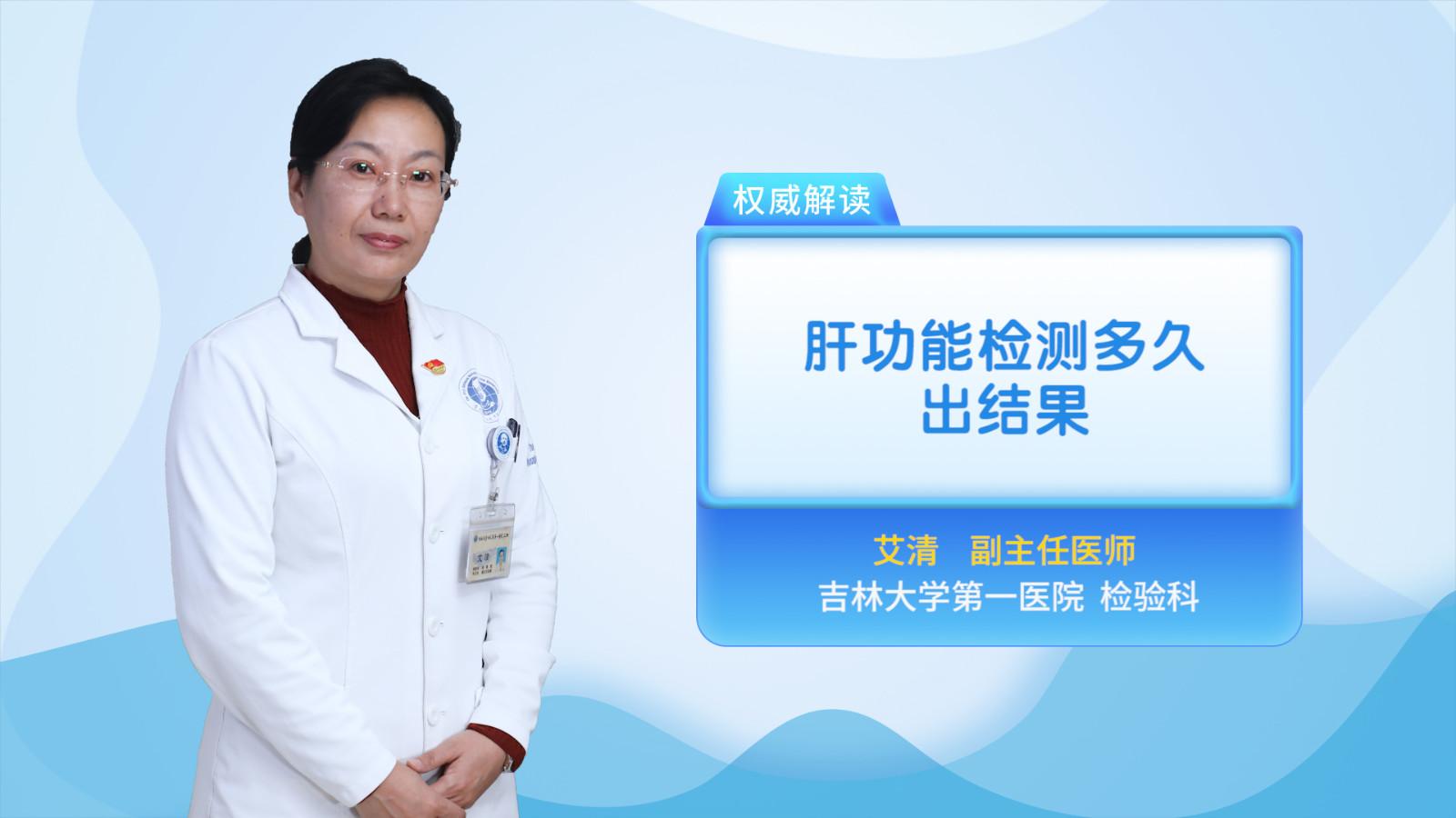 肝功能检测多久出结果