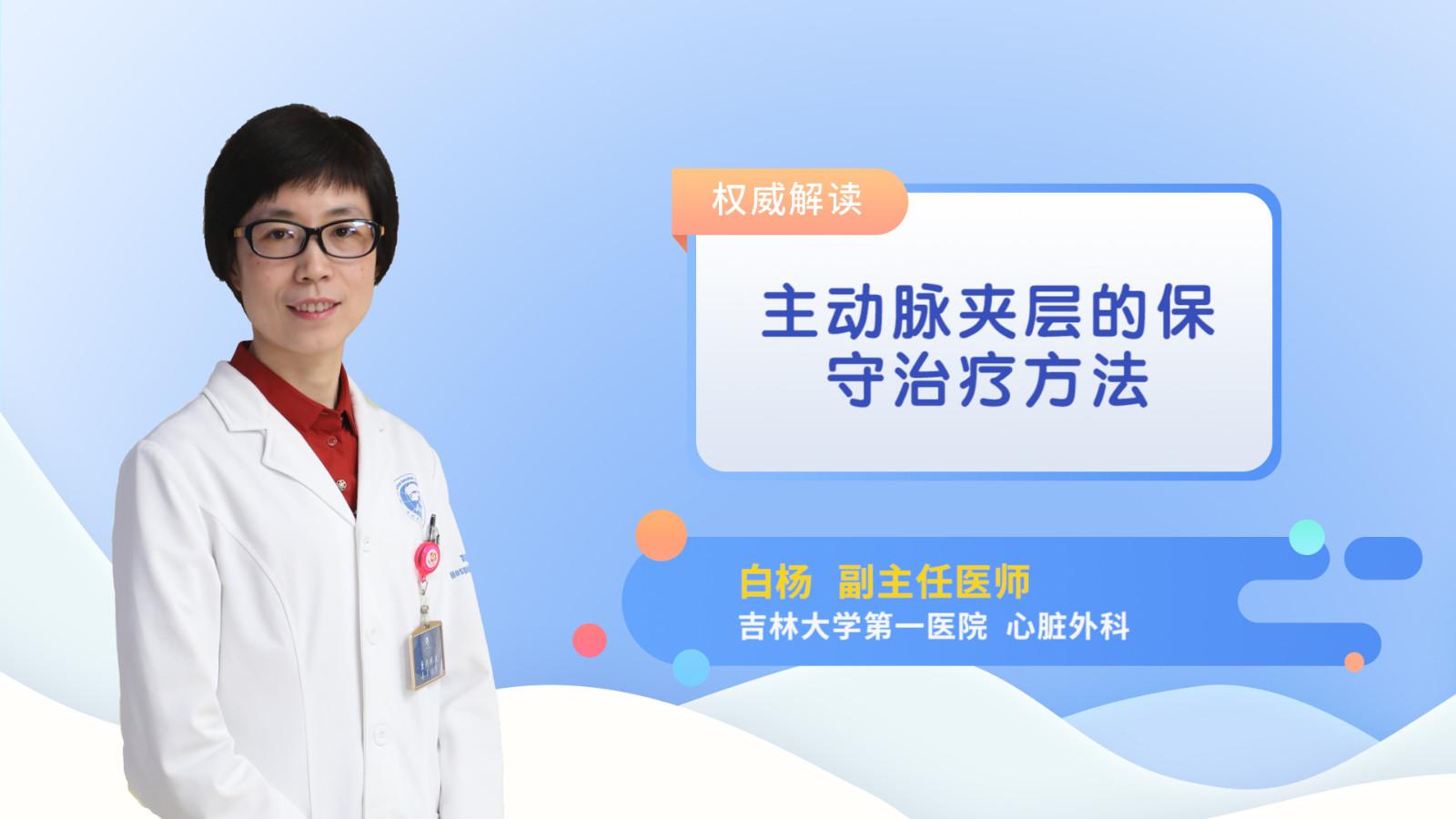主动脉夹层的保守治疗方法