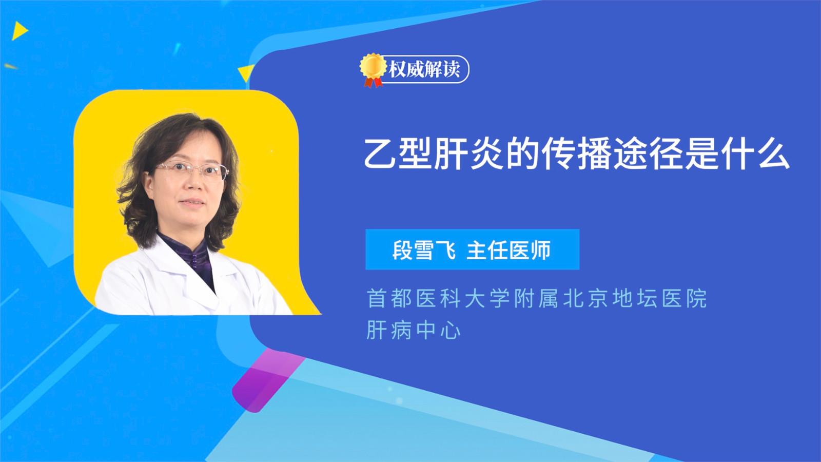 乙型肝炎的传播途径是什么
