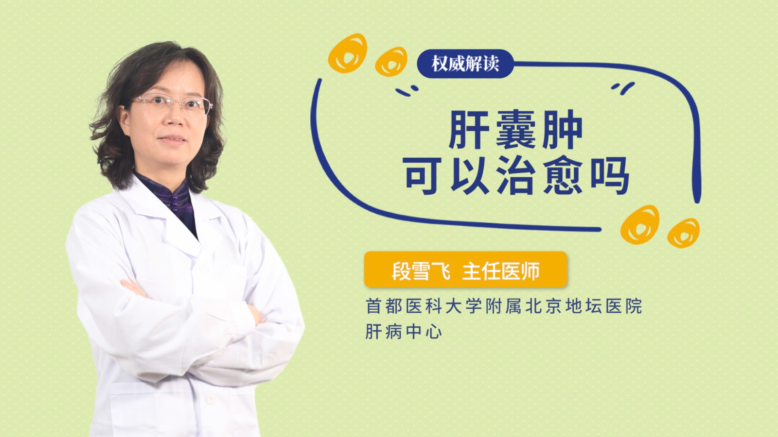 肝囊肿可以治愈吗