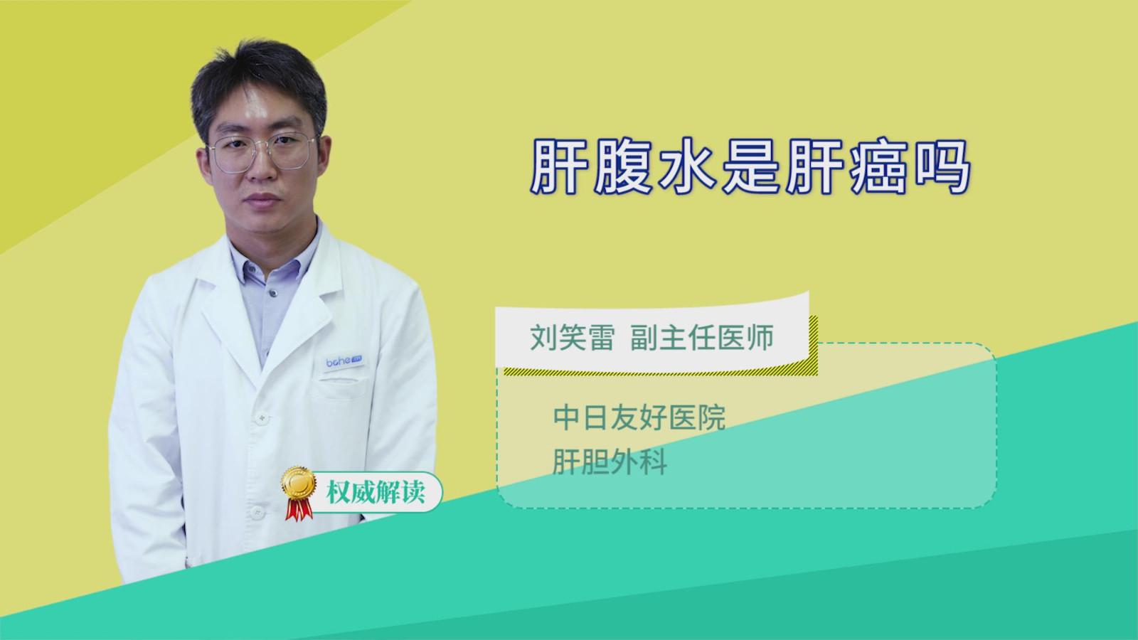 肝腹水是肝癌吗