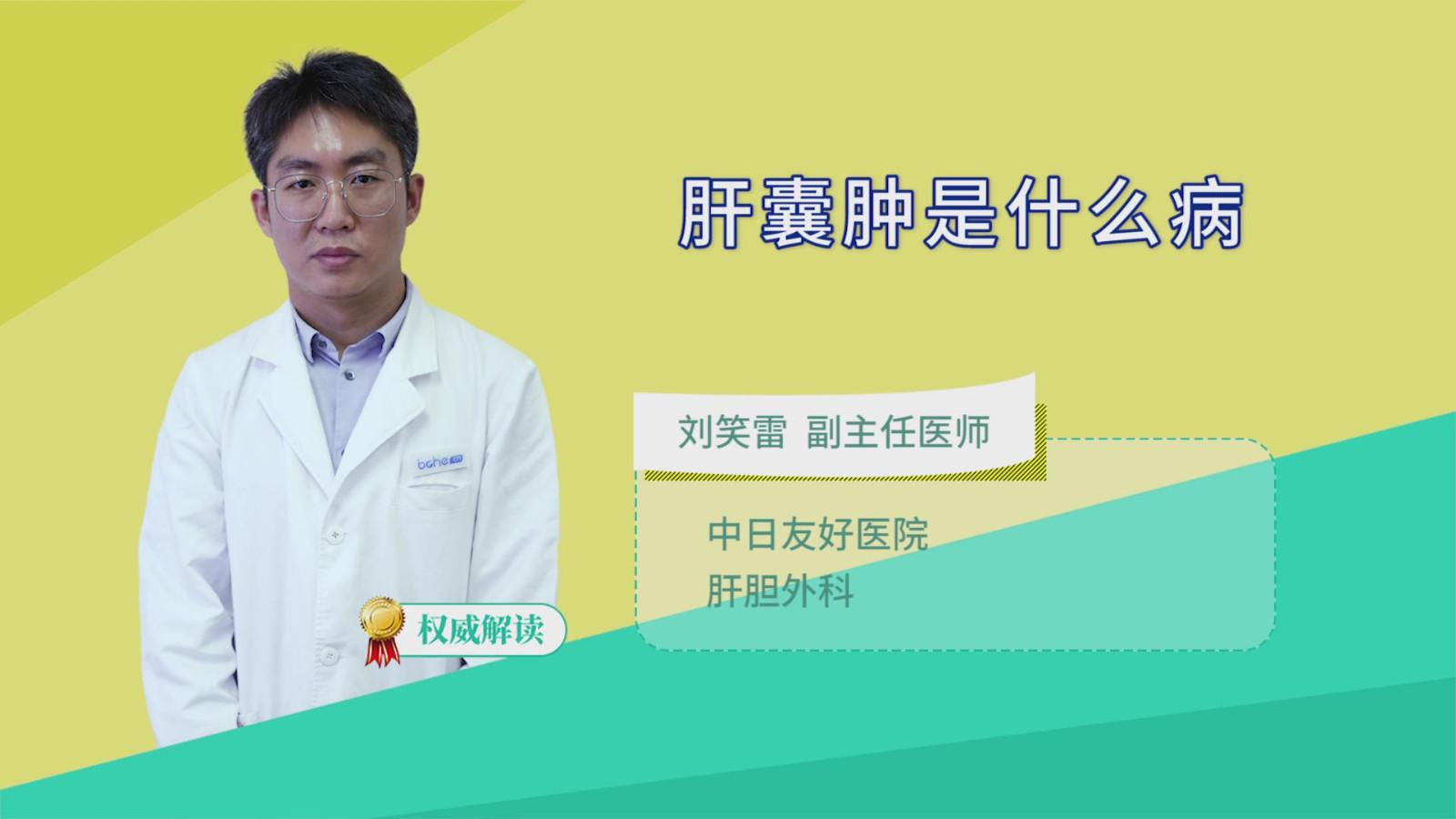 肝囊肿是什么病