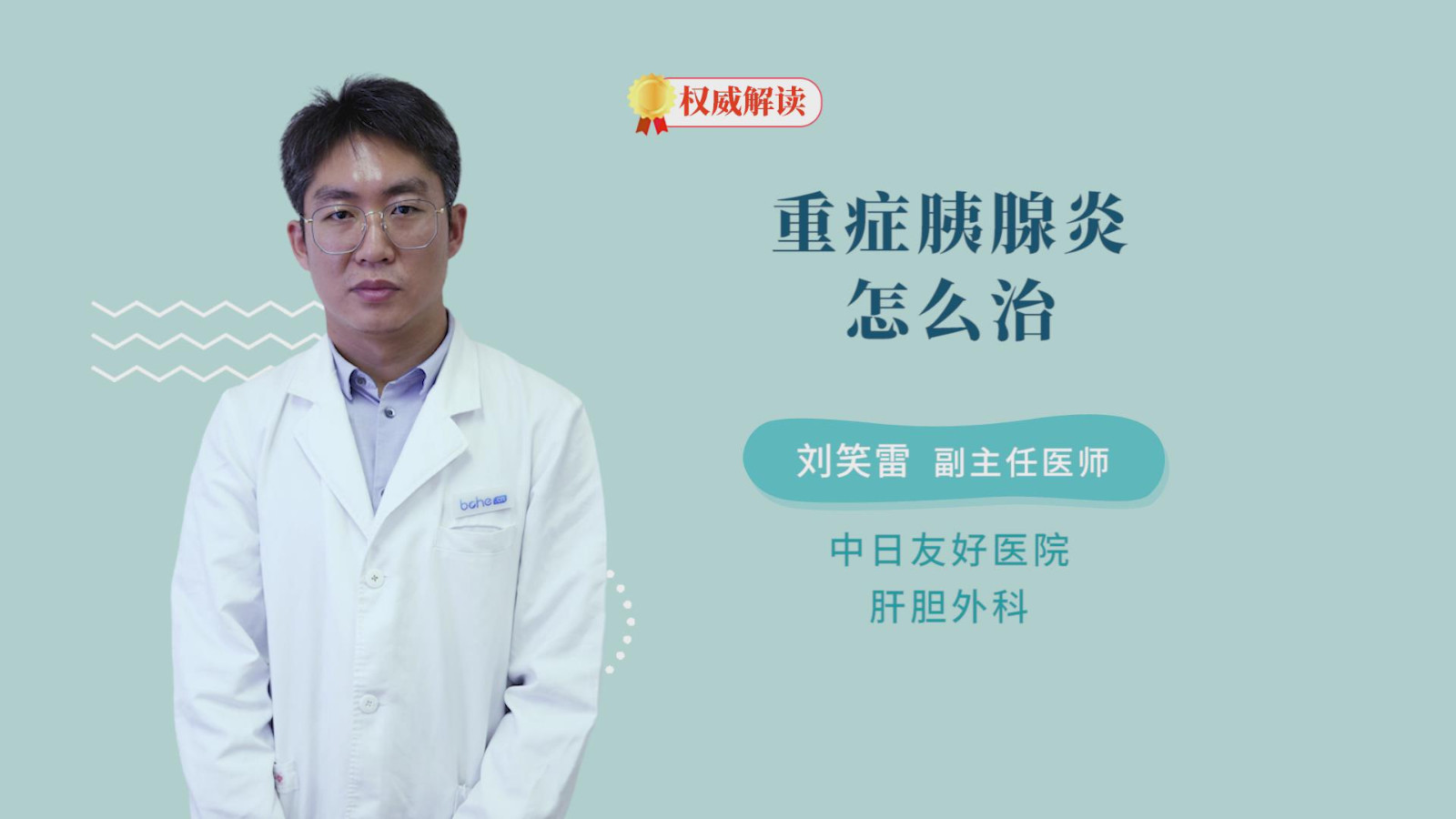 重症胰腺炎怎么治
