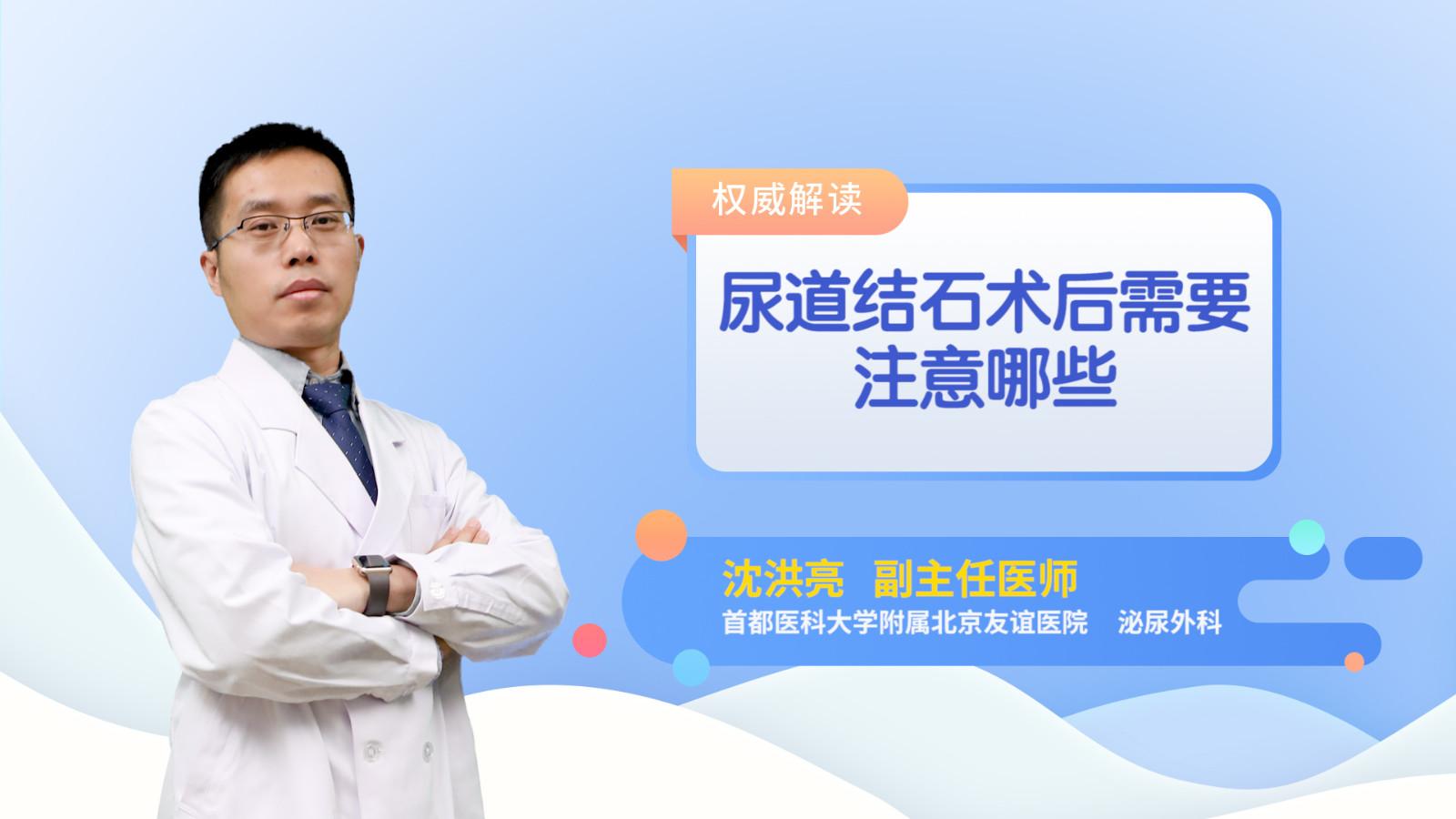 尿道结石术后需要注意哪些