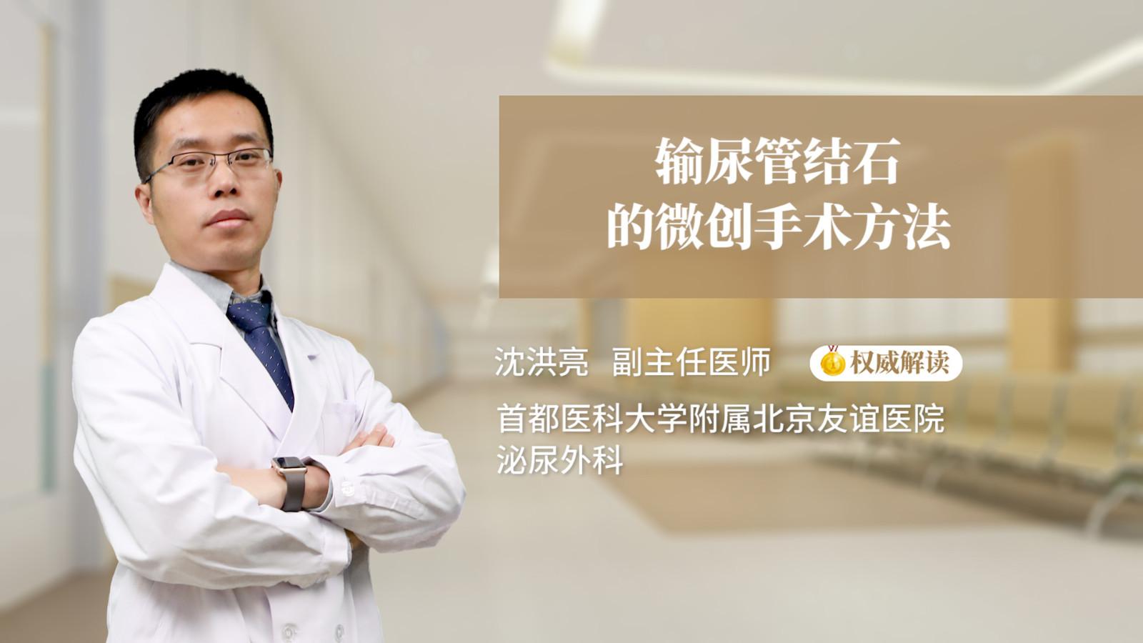 输尿管结石的微创手术方法