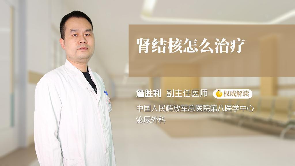 肾结核怎么治疗