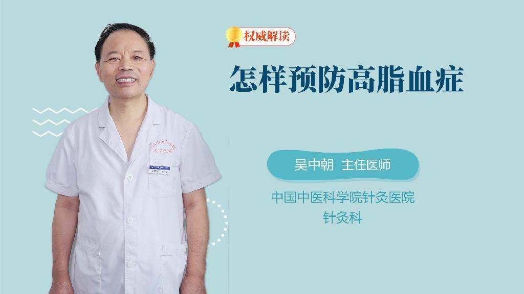 怎样预防高脂血症