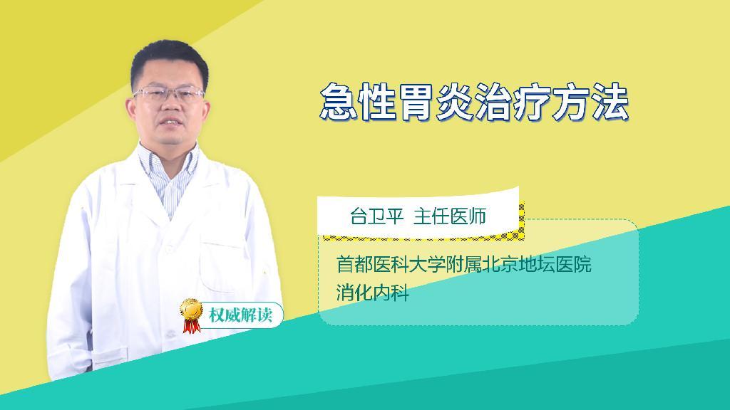 急性胃炎治疗方法