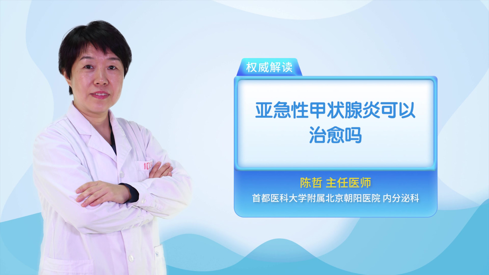 亚急性甲状腺炎可以治愈吗