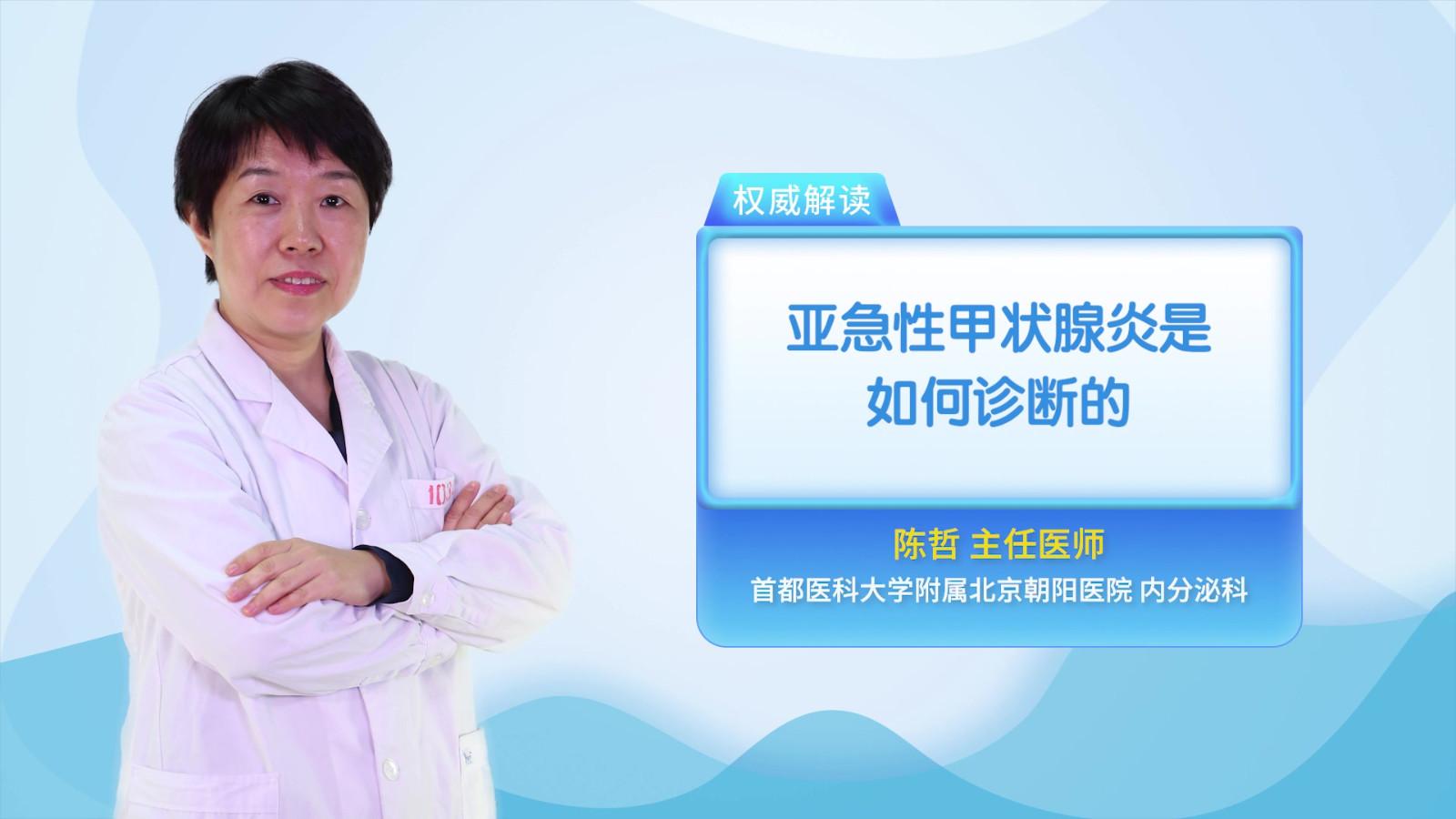 亚急性甲状腺炎是如何诊断的