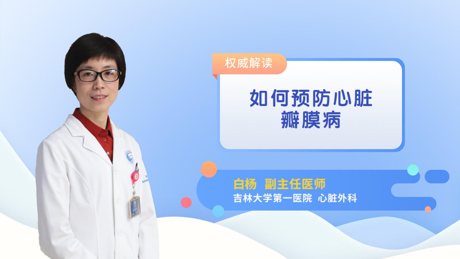 如何预防心脏瓣膜病