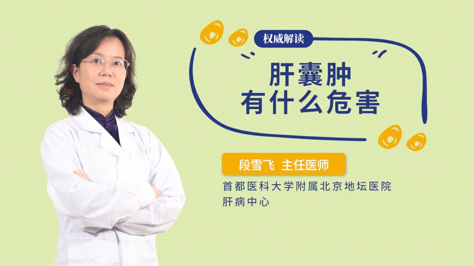 肝囊肿有什么危害