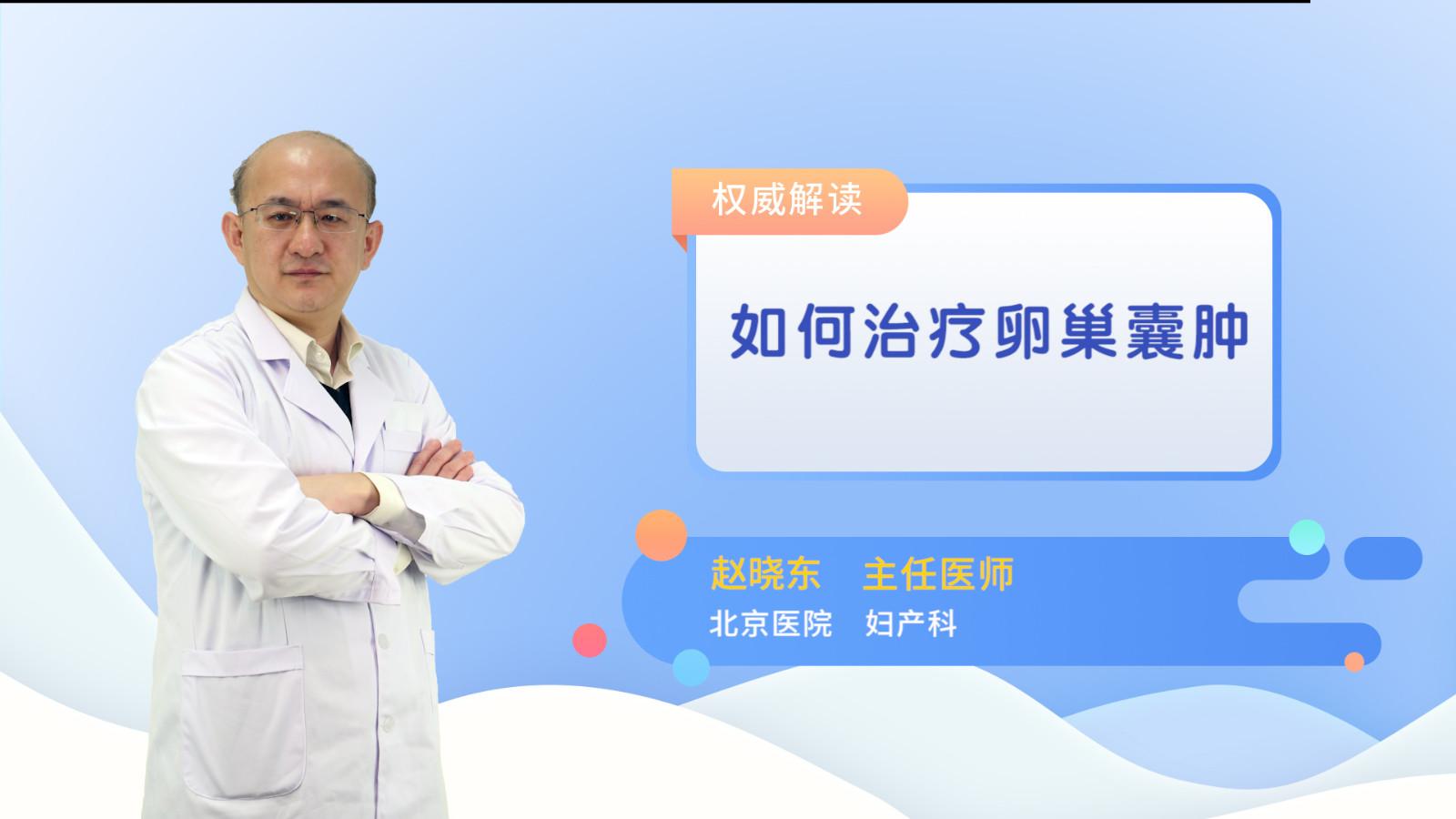 如何治療卵巢囊腫