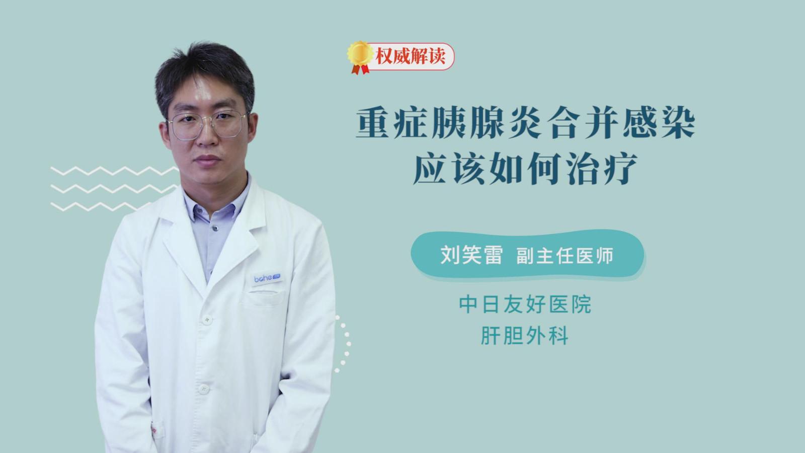 重症胰腺炎合并感染应该如何治疗