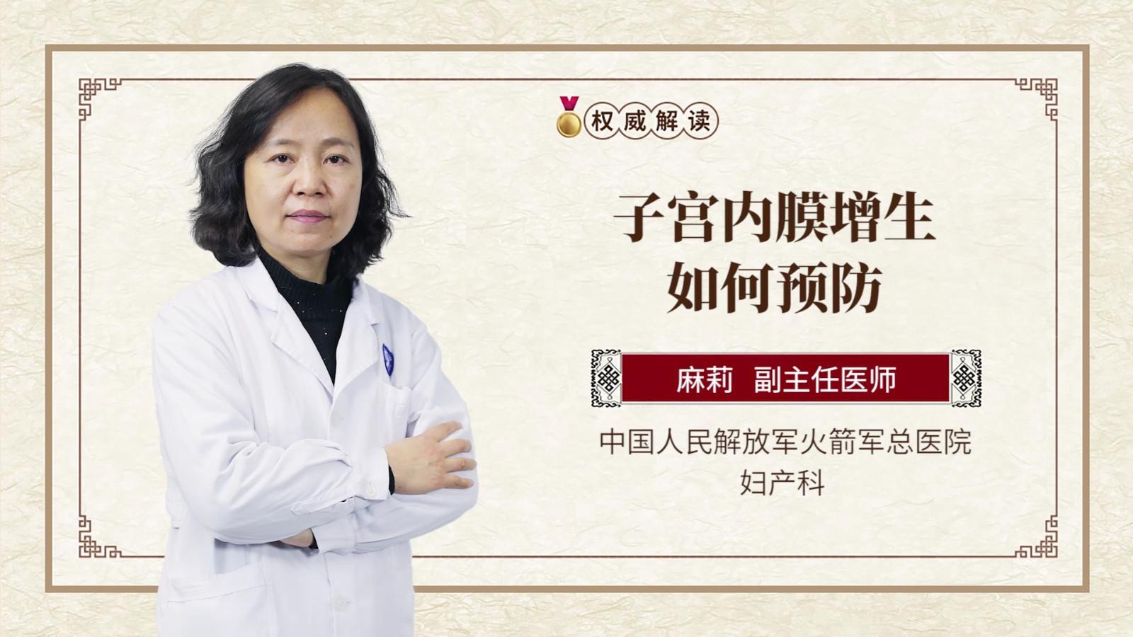 子宫内膜增生如何预防