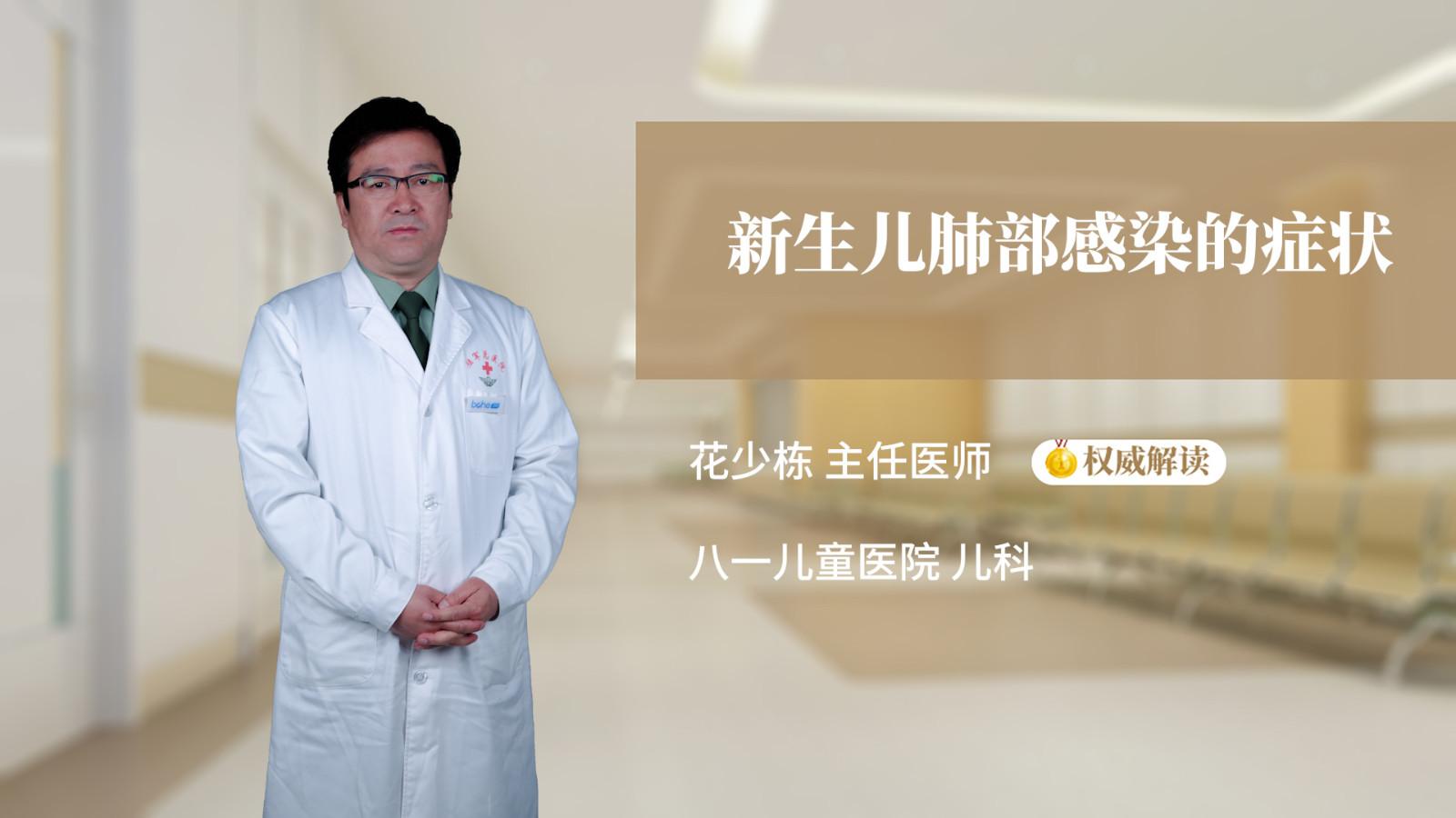 新生儿肺部感染的症状