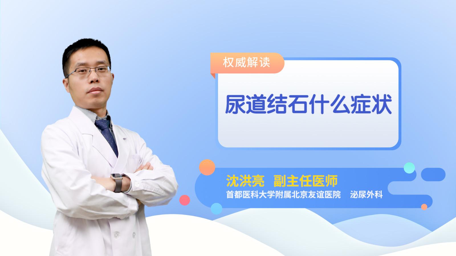 尿道结石什么症状