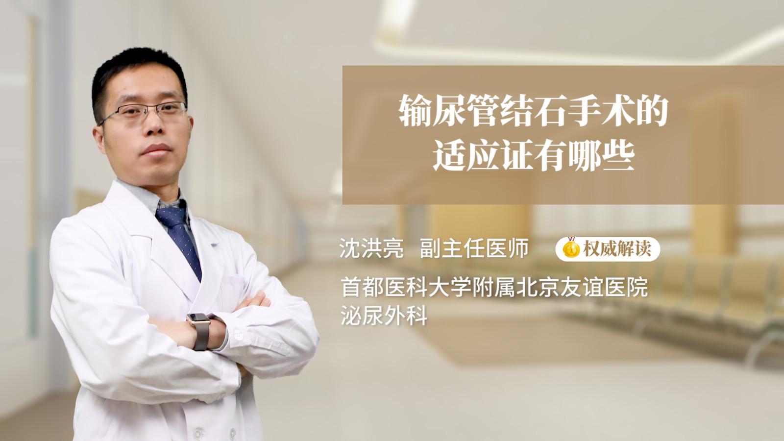输尿管结石手术的适应证有哪些