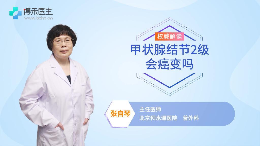 甲狀腺結節2級會癌變嗎