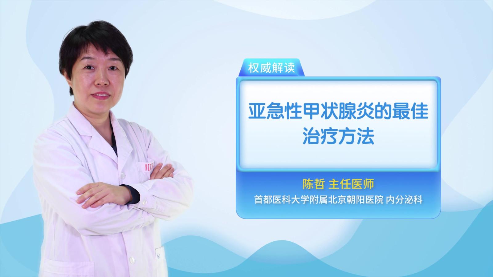 亚急性甲状腺炎的最佳治疗方法