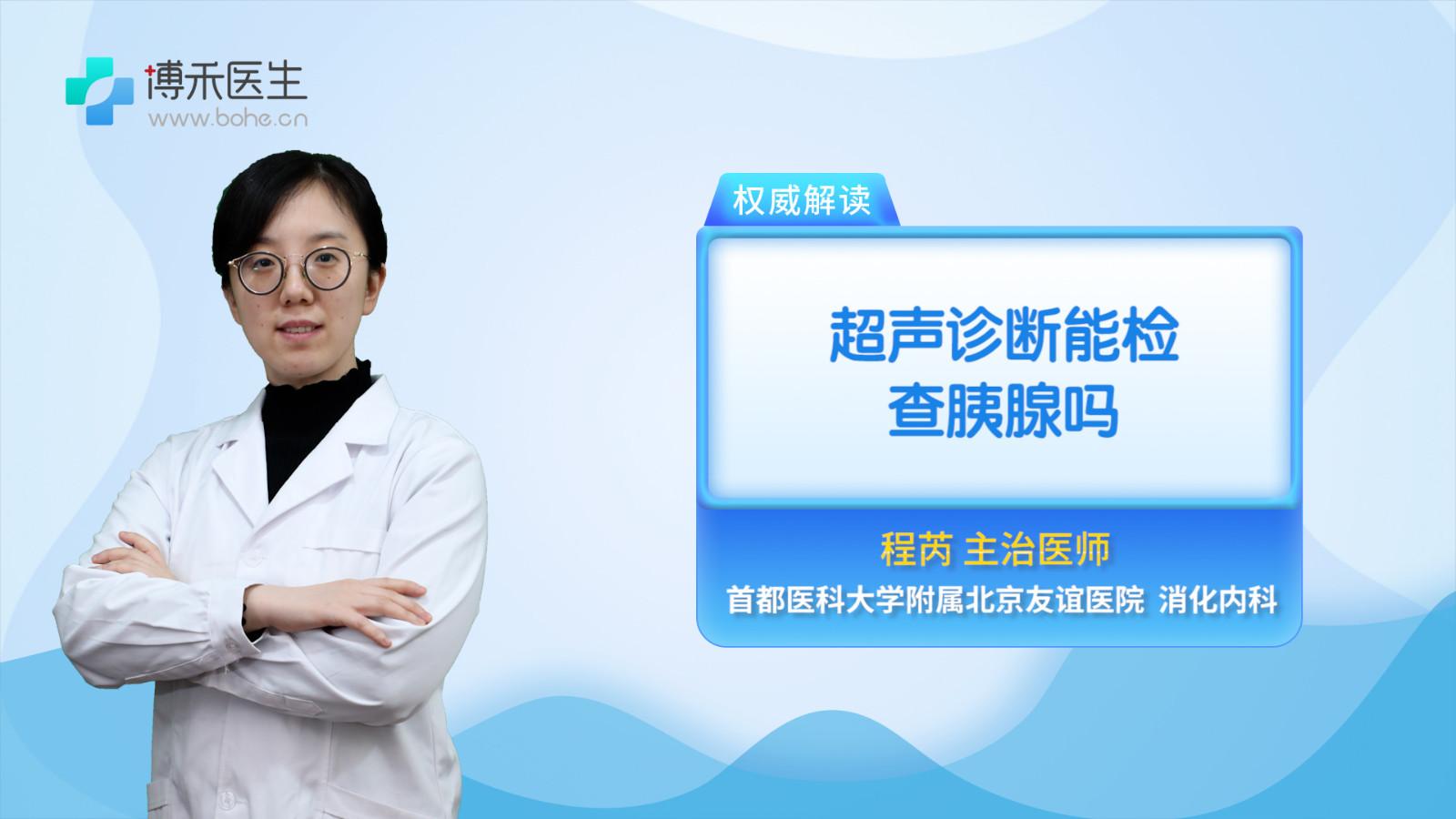 超聲診斷能檢查胰腺嗎