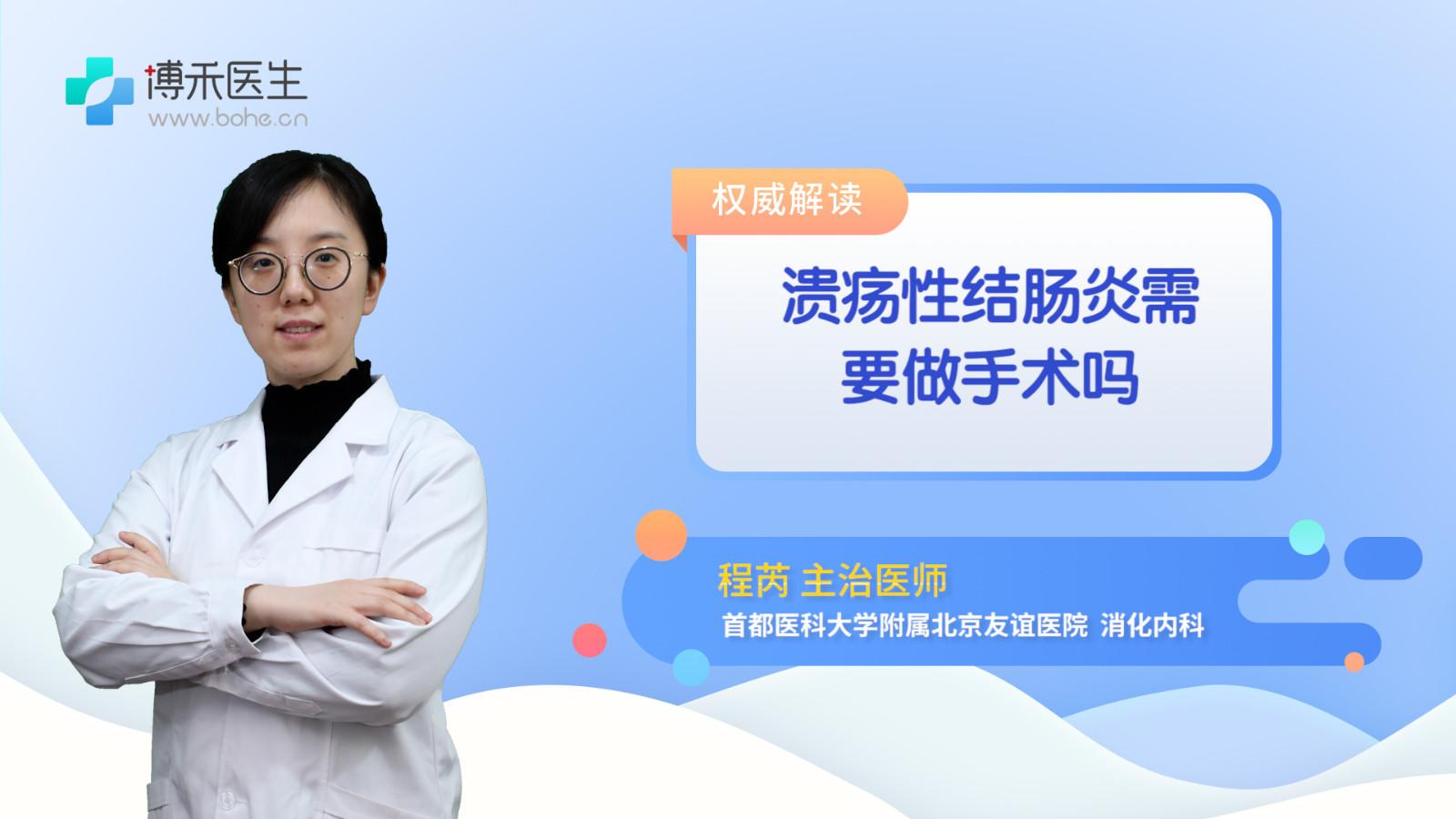 溃疡性结肠炎需要做手术吗