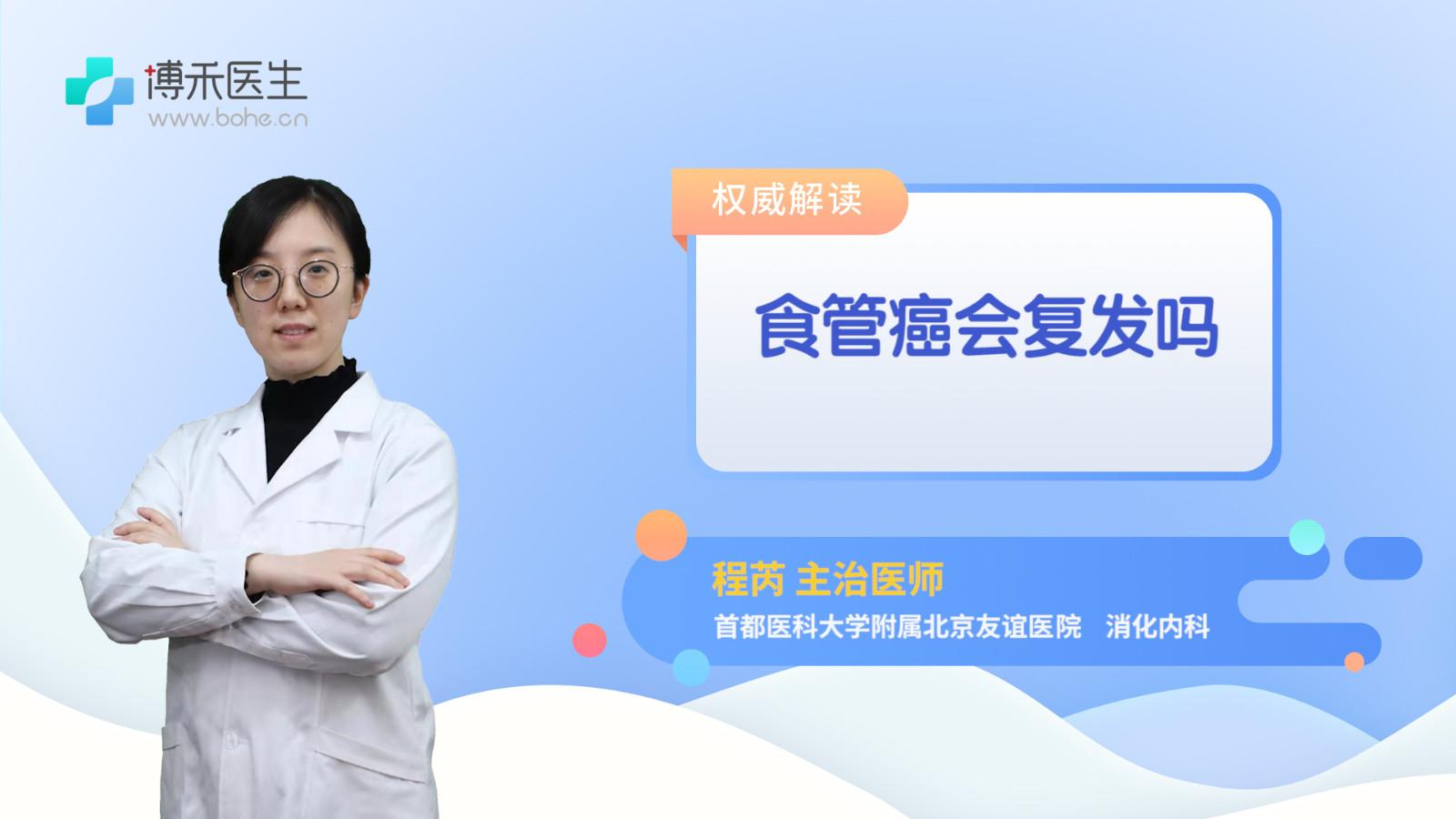 食管癌会复发吗
