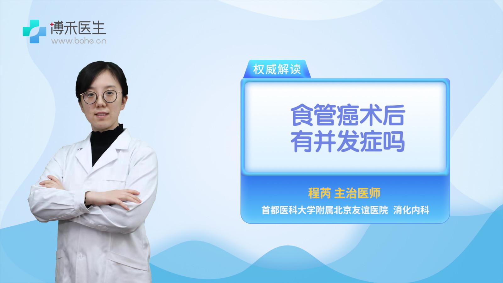 食管癌术后有并发症吗