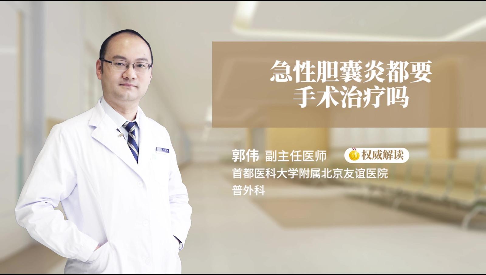急性胆囊炎都要手术治疗吗